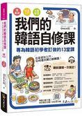 我們的韓語自修課(附1CD 3別冊 防水書套)