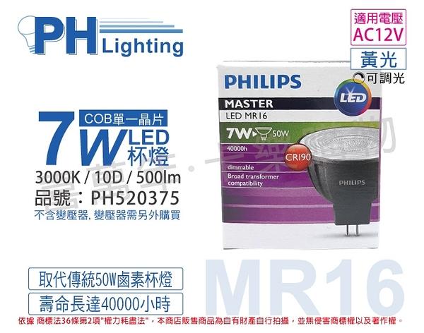 PHILIPS飛利浦 LED 7W 3000K 黃光 12V 10度 可調光 高演色 COB MR16杯燈 _ PH520375