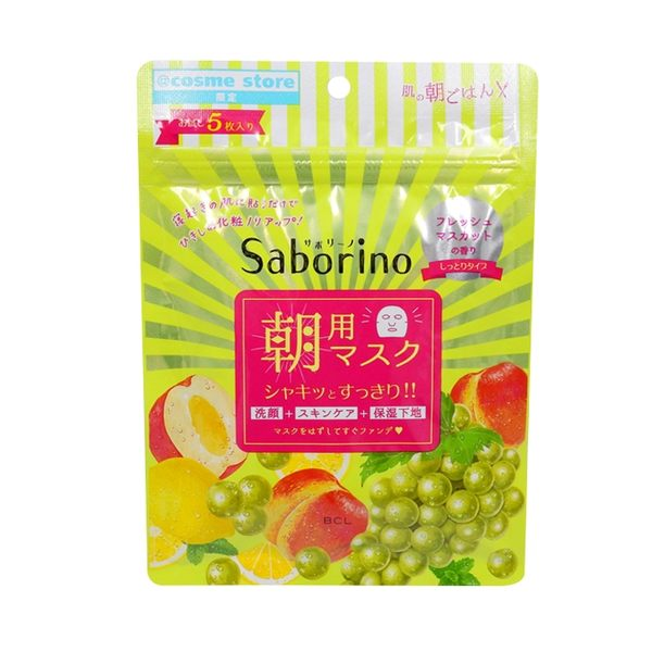 日本 BCL Saborino 早安面膜 麝香葡萄限定版(5片入) ◆86小舖 ◆