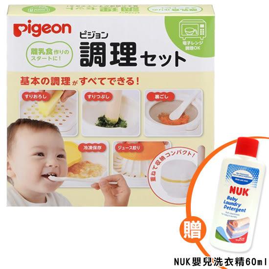 貝親Pigeon 副食品調理研磨組/榨汁研磨器皿 (P03148)【贈】NUK嬰兒洗衣精60ml