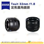 蔡司 Zeiss Touit 32mm f1.8 定焦廣角鏡頭 公司貨 自動對焦 E卡口 X卡口 SONY E 富士