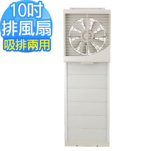 《 3C批發王 》永用牌 10吋窗型吸排風扇/吸排兩用扇 9片式葉片 附遮陽板(FC-1012)