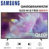 SAMSUNG 43型 QLED 4K量子電視 QA43Q60AAWXZW