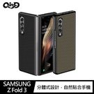 【愛瘋潮】QinD SAMSUNG Galaxy Z Fold 3 碳纖維紋保護殼 防摔殼 防撞殼 手機殼