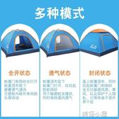 帳篷戶外3-4人全自動二室一廳家庭加厚防雨野外野營露營2人雙人QM『美優小屋』