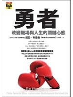 二手書 勇者:改變職場與人生的關鍵心態Be the Hero:Three Powerful Ways to Overcome Challe R2Y 9861855343