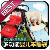 推車睡袋 多功能嬰兒睡袋信封式保暖寶寶睡袋冬款加厚加棉推車睡袋 珍妮寶貝