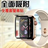Watch Series 4 全屏鋼化膜 蘋果手錶膜 watch3/2/1 全屏覆蓋膜 保護膜 watch4 螢幕保護貼