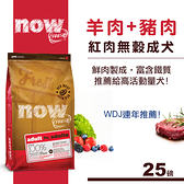 【SofyDOG】Now! 鮮肉無穀天然糧 紅肉成犬配方(25磅) 狗飼料 狗糧