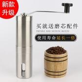 磨豆機 升級款不銹鋼咖啡磨豆機 手動研磨器便攜水洗手搖胡椒粉碎機【快速出貨】