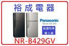 【高雄裕成電器.分期0利率】Panasonic國際牌ECONAVI變頻422公升兩門電冰箱 NR-B429GV 含定位安裝
