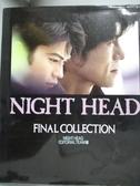 【書寶二手書T3/原文小說_YBC】NIGHT HEAD FINAL COLLECTION_Night Head Edi