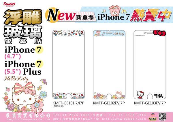 """三麗鷗正版授權~ Hello Kitty~ iPhone7(5.5"""") 浮雕玻璃螢幕貼~第1代"""