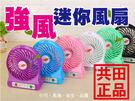 【DE080】台灣總代理-共田正品 含原裝電池x1 USB風扇 迷你風扇 電風扇小風扇芭蕉扇小電扇夏扇