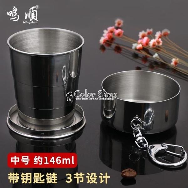 折疊杯折疊水杯便攜式304不銹鋼可伸縮杯子戶外旅行壓縮杯小酒杯隨手杯  交換禮物
