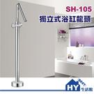 獨立式浴缸系列 SH-105 獨立式浴缸龍頭 沐浴龍頭 浴缸龍頭柱《HY生活館》水電材料專賣店
