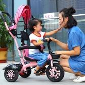兒童三輪車 腳踏車1-3-5歲大號單車寶寶手推車2-6女童車自行車【快速出貨八折下殺】