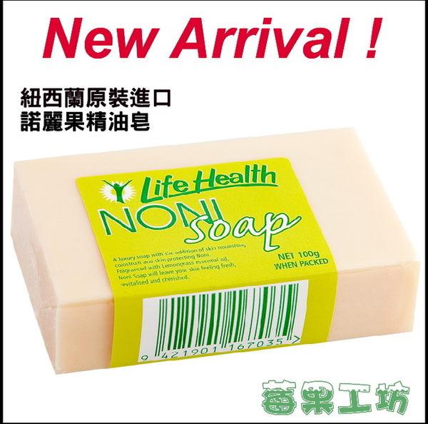 紐西蘭原裝進口諾麗果精油皂(三個一組)