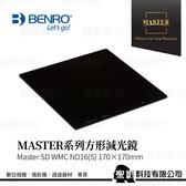 【聖影數位】BENRO 百諾 方形減光鏡 MASTER SD WMC ND16(S) 170x170mm 減光4檔《公司貨》