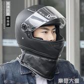 電動摩托車頭盔男電瓶車頭盔女四季冬季全盔防霧保暖全覆式安全帽