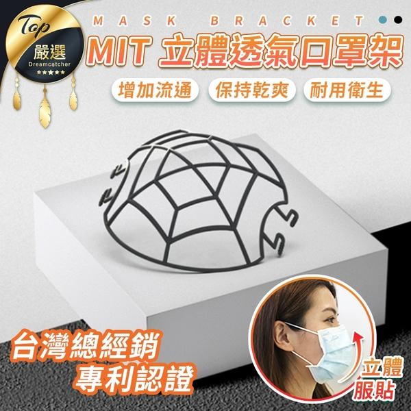 現貨! 專利設計 MIT台灣製 立體口罩架 兒童款 2入裝 透氣口罩支架 口罩支撐架 #捕夢網