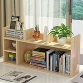 創意桌上簡易書架置物架兒童學生桌面小書柜辦公桌收納架多層