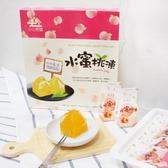 小山等露-台灣伴手禮-水蜜桃凍8入/盒