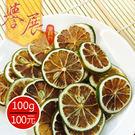 【譽展蜜餞】檸檬乾茶 100g/100元...
