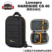 Lowepro HARDSIDE CS40 硬派IMPACT 收納硬殼包 硬殼包 LP37165 ( L228 ) 【台南-上新】