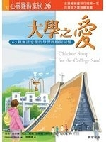 二手書博民逛書店《心靈雞湯:大學之愛-勁草叢書197》 R2Y ISBN:9574552683