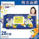 面膜 BCL Saborino 新品 晚安系列 晚安面膜 藍包裝 28枚入 洋甘菊橙花香 60秒完成臉部呵護