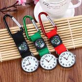 多功能夜光鑰匙扣懷錶護士掛錶男女孩中小學生簡約指南針老人錶  沸點奇跡