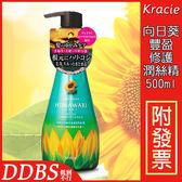 向日葵豐盈修護 潤髮乳 500ml 日本製 Kracie 葵緹亞 HIMAWARI 【套套先生】洗髮精/洗髮