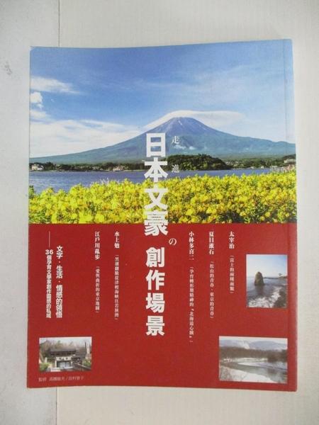 【書寶二手書T1/少年童書_JM9】走進日本文豪?創作場景:文字.生活.情感的領悟 36個孕育文學家