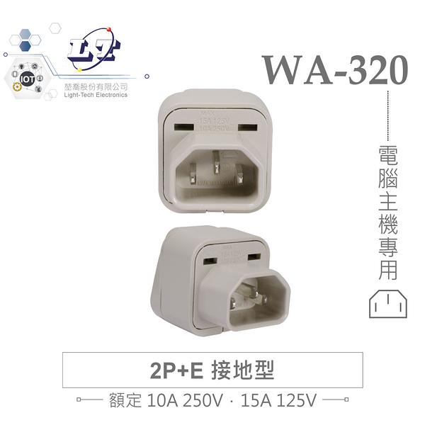 『堃喬』WA-320 萬用電源轉換插座 2P+E 接地型 多國旅行萬用轉接頭 電腦主機專用『堃邑Oget』