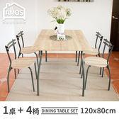 餐桌 餐椅 咖啡桌 【DCA035】防潑水餐桌椅組(一桌四椅) Amos