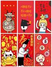節慶王【Z913073】插畫紅包袋,掰掰...