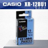 CASIO 卡西歐 專用標籤紙 色帶12mm XR-12BU1 /XR-12BU藍底黑字 (適用 KL-170 PLUS KL-G2TC KL-8700 KL-60)