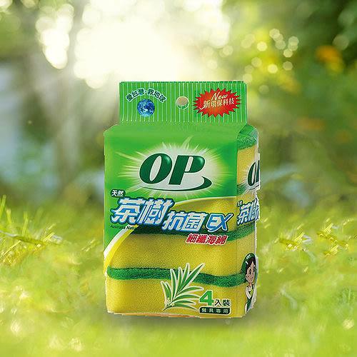 ★買一送一★OP 茶樹抗菌細纖海棉菜瓜布4入【愛買】