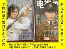 二手書博民逛書店電視劇雜誌罕見鐘漢良 封面 專訪 胡歌內頁 Y322977