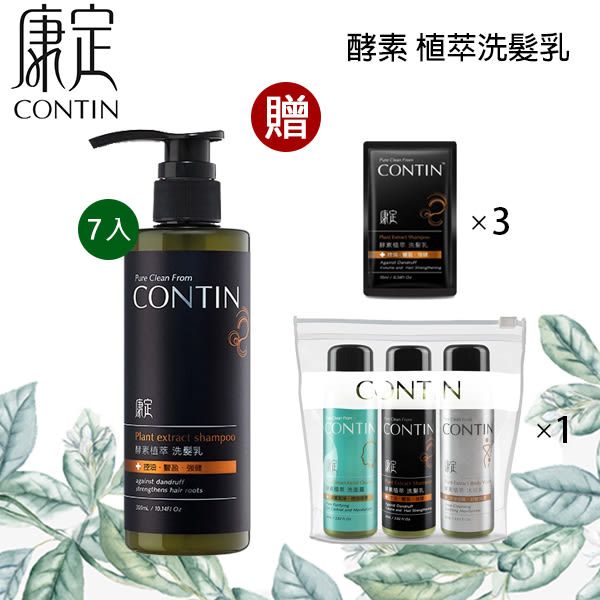 【7瓶優惠組】CONTIN 康定 酵素植萃洗髮乳 300ML/瓶 洗髮精-贈旅行組+3包10ml 酵素植萃洗髮乳