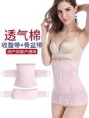 產後收腹帶束腰束縛塑腰束腹純棉綁帶順產剖腹產瘦身塑身衣女夏季