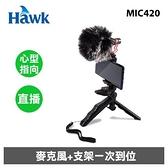 HAWK MIC420 指向性兔毛防風麥克風原價 899 【現省 100】