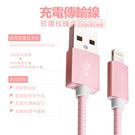 【尼龍線】玫瑰金 充電傳輸數據線 USB APPLE IOS IPHONE5 5S 6 6PLUS 蘋果 【G00030】