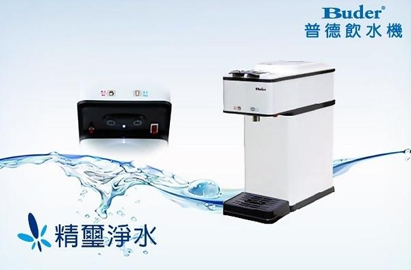 普德 BD-5168冷熱按壓式桌上型飲水機 (不含RO)
