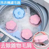 洗衣機漂浮過濾球 毛髮 除毛 清潔 去汙 清洗 毛屑 紙屑 漩渦 卡扣 乾淨【AN SHOP】