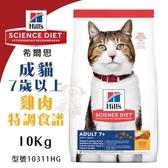 *KING*Hills希爾思 成貓7歲以上 雞肉特調食譜10Kg【10311HG】.維護貓咪高齡健康.貓糧