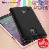 GoosPery三星Note4手機殼Note5保護套Note edge防摔N9150軟硅膠超薄男女款全包個性潮 酷斯特數位3c