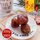 【譽展蜜餞】烏龍茶梅(健康茶梅) 300g/100元