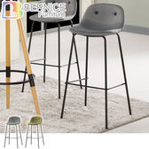 Bernice-希伯來時尚吧台椅/高腳椅/單椅(兩色可選)